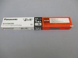 画像2: KX-FAN190W|NTTFAX ファクシミリ用P形A4インクリボン<14>|(2本入)|対応品