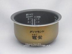 画像1: SR-JX056,SR-JX057,SR-JX058,用|内釜 0.54L|ジャー炊飯器|パナソニック